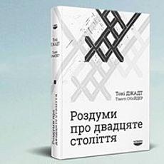 Презентація книжки розмов Тімоті Снайдера з Тоні Джадтом «Роздуми про ХХ століття»