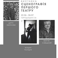Виставка «Сценографія Першого театру»