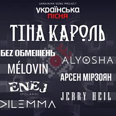 Музичний телепроект «Українська пісня» (Ukrainian Song Project) 2019