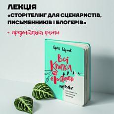 Лекція і презентація книги «Сторітелінг для сценаристів, письменників і блогерів»
