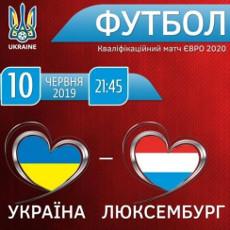 Футбол. Кваліфікація Євро 2020. Україна - Люксембург