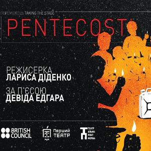 Вистава «Pentecost»