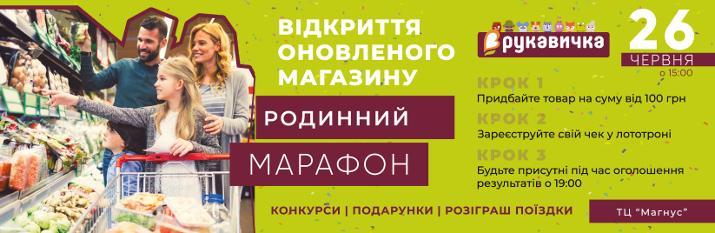 Відкриття оновленого магазину «Рукавичка» в ТЦ «Магнус»