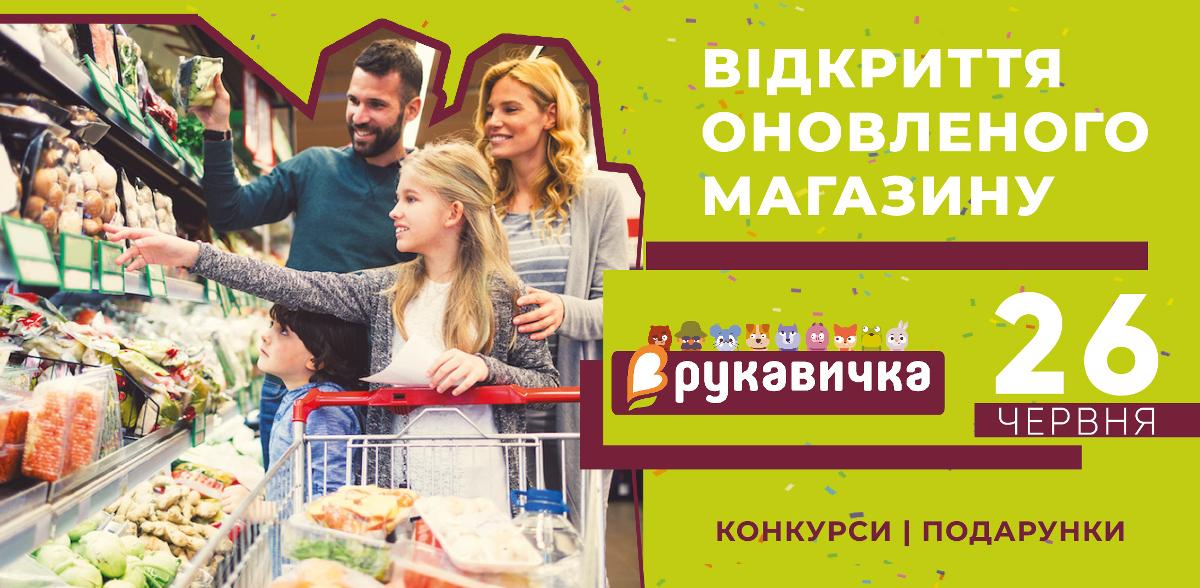 97d3c46043179a Відкриття оновленого магазину «Рукавичка» в ТЦ «Магнус» | LvivOnline ...