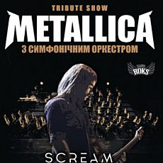 Концерт Metallica Symphonic Tribute