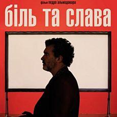 Фільм «Біль та слава» Педро Альмодовара