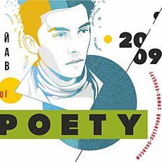 Концерт «Чубай Україна Любов. POETY»