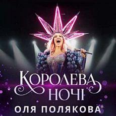 Оля Полякова з програмою «Королева ночі»