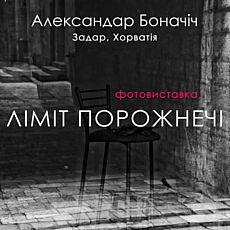 Виставка Александра Боначіча «Ліміт порожнечі»