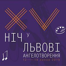 ХV Фестиваль «Ніч у Львові» 2019