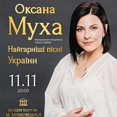 Оксана Муха з програмою «Найгарніші пісні України»
