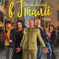 Вистава «Пригоди італійців в Італії»