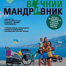 Презентація часопису «Вічний мандрівник»