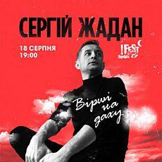 Сергій Жадан. Вірші на даху