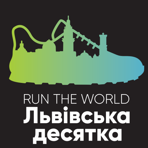 Львівська десятка. Run The World