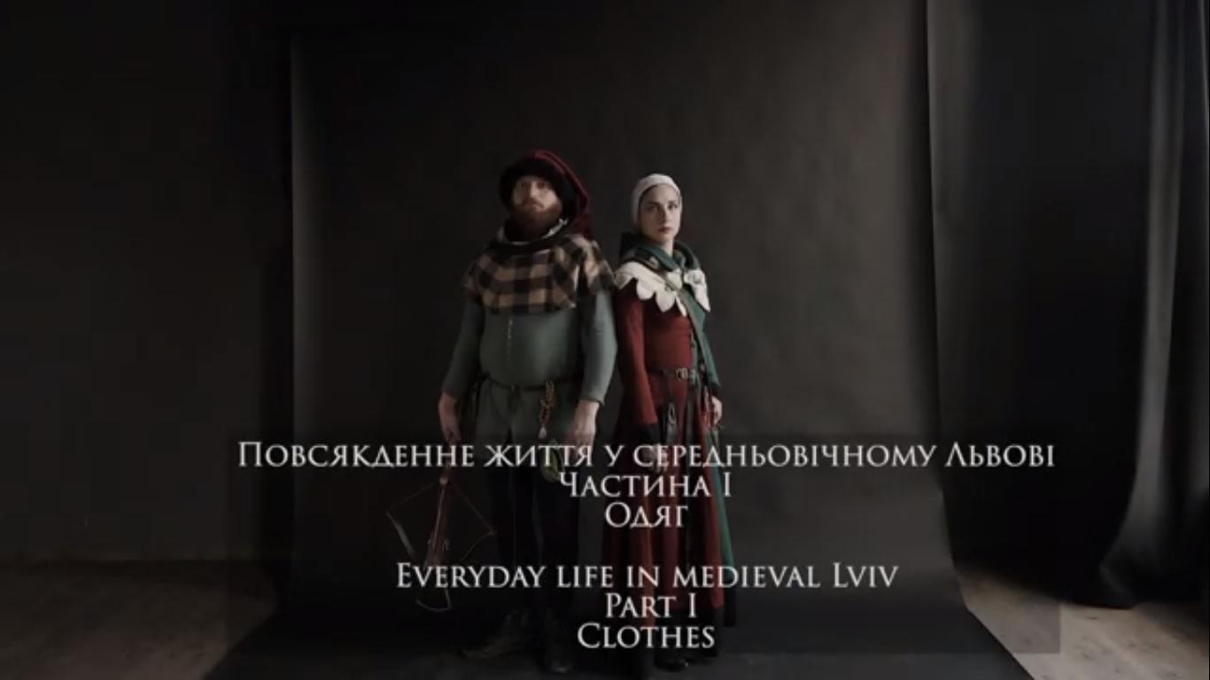 Як виглядали львів'яни епохи середньовіччя? Відео про одяг міщан