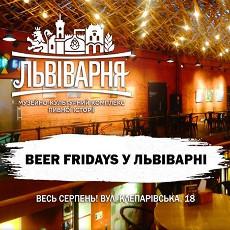 Beer Fridays у Львіварні