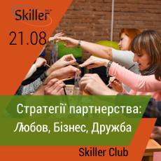 ТренінгСтратегії партнерства: Любов, Бізнес, Дружба (Skiller Club)