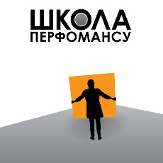Школа Перформансу #11. Дні мистецтва перфоманс у Львові