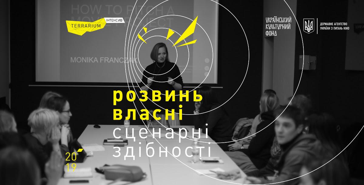 TERRARIUM. Інтенсив - найбільша сценарна майстерня в Україні