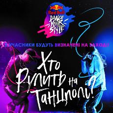 Танцювальний турнір Red Bull Dance Your Style
