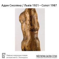Виставка «Адам Смоляна / Львів 1921 – Сопот 1987»