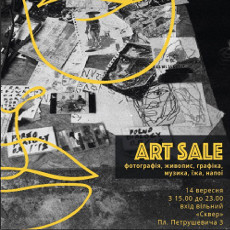 Мистецький проект Art Sale Осінь