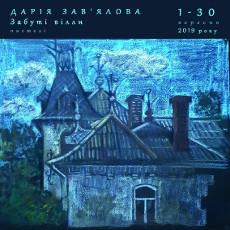 Виставка Дарії Зав'ялової «Забуті вілли»
