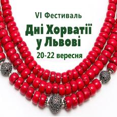 VI Фестиваль «Дні Хорватії у Львові»