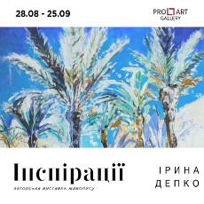 Виставка живопису Ірини Депко «Інспірації»