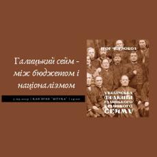 Лекція Ігора Чорновола «Галицький сейм - між бюджетом і націоналізмом»