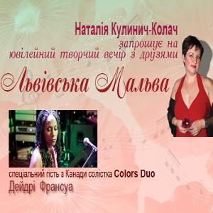 Ювілейний творчий вечір Наталії Кулинич-Колач «Львівська Мальва»