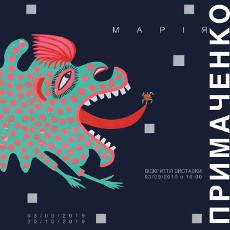 Виставка творів Марії Примаченко