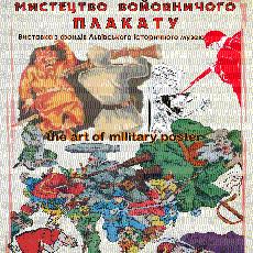 Виставка «Мистецтво войовничого плакату»