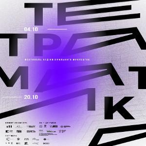Фестиваль аудіовізуального мистецтва «Тетраматика 2019»