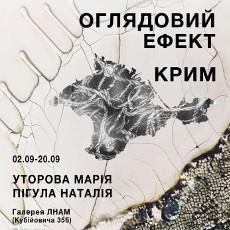 Арт-проект «Крим / Оглядовий ефект»
