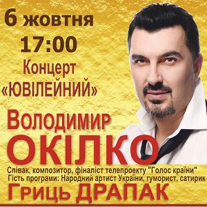 Концерт Володимира Окілко «Ювілейний»