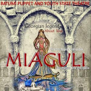 Вистава «Міагулі» Батумського лялькового та молодіжного театру