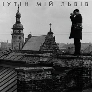 Виставка Олексія Іутіна «Мій Львів»
