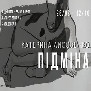 Виставка Катерини Лисовенко «Підміна»