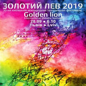 30-ий міжнародний театральний фестиваль «Золотий Лев - 2019»