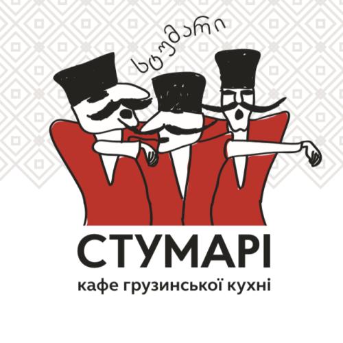 Стумарі Лесі Українки