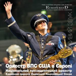 Концерт оркестру ВПС США з програмою «Музика свободи»