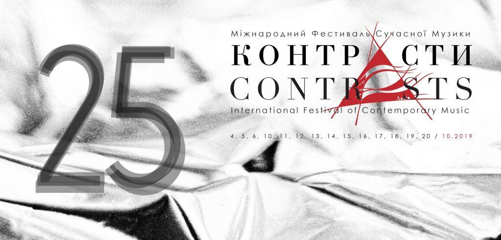 25-й Міжнародний фестиваль сучасної музики «Контрасти»