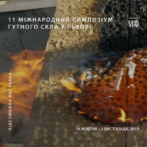 Підсумкова виставка 11 Міжнародного симпозіуму гутного скла у Львові