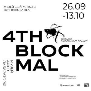 Виставка екологічного плакату 4th Block MAL