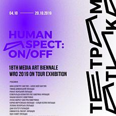 Виставка Бієнале WRO 2019: Human aspect