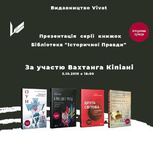 Презентація серії книжок Бібліотека «Історичної Правди»