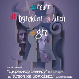 Оперети «Директор театру» та «Ключ на бруківці»