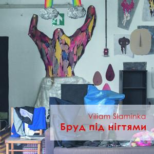 Виставка Вільяма Сламінки «Фарба під нігтями»